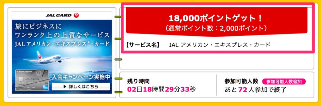 JAL-AMEX