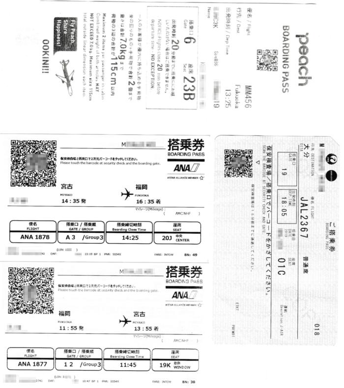 デルタニッポン500マイルの申請方法