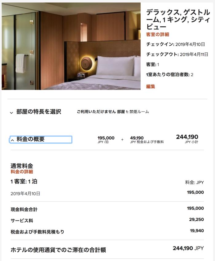 リッツカールトン京都の無料宿泊券をゲット