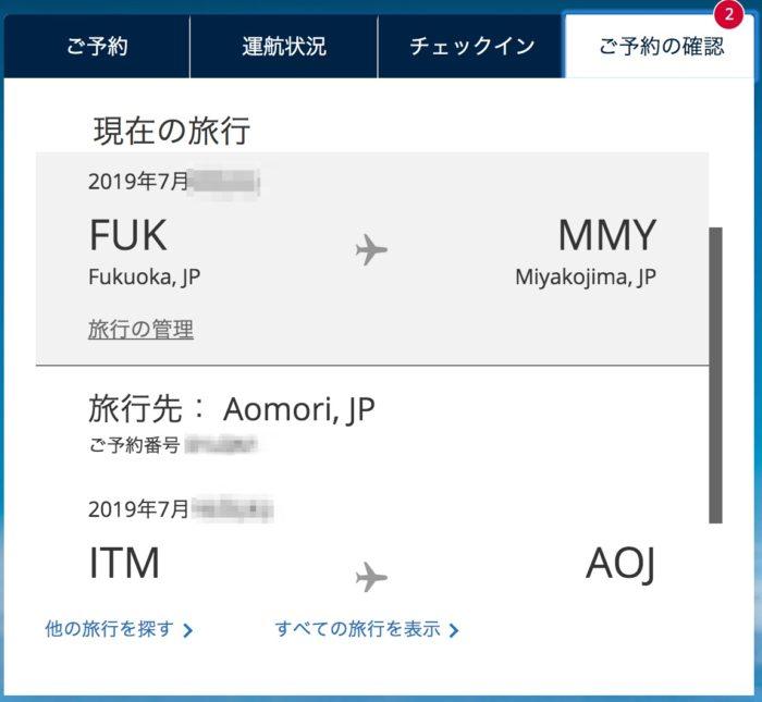 UAマイル特典航空券