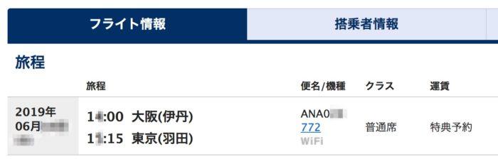 ANAマイル特典航空券